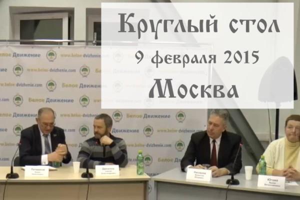 Круглый стол с Сергеем Даниловым проходивший в Москве 9 февраля 2015 года