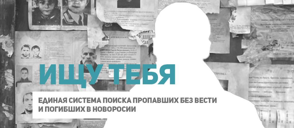 Поиск пропавших и погибших в Новороссии