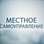 Местное самоуправление и построение гражданского общества в России