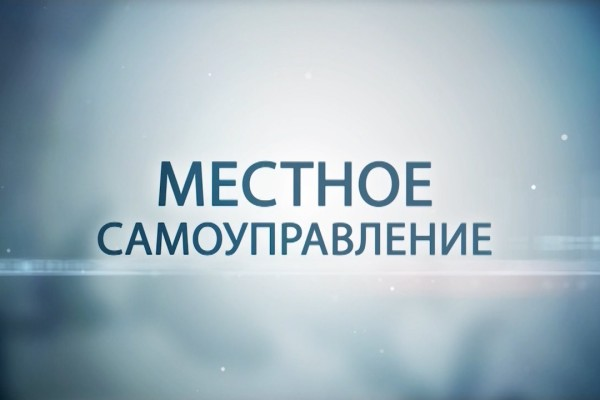 Организация местного самоуправления в России