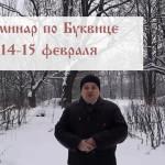 Двухдневный семинар по Буквице