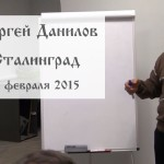 Выступление Сергея Данилова в Сталинграде 3 февраля 2015
