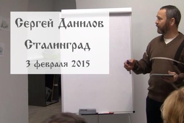 Выступление Сергея Данилова в Сталинграде (Волгоград) 3 февраля 2015 года