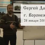 Встреча с Сергеем Даниловым в Воронеже