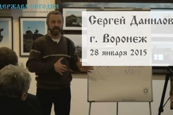 Сергей Данилов в Воронеже 28.01.2015