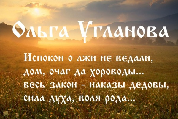 Стихи Ольги Углановой