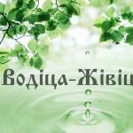 Водица-Живица