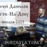 Встреча с Сергеем Даниловым в Ростове-На-Дону 30 января