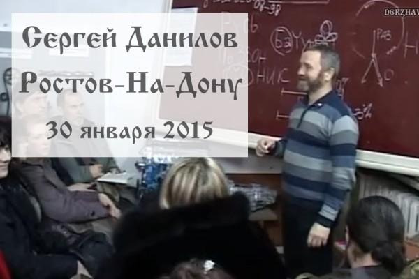 Встреча С Даниловым в Ростове-На-Дону 30 января 2015 года