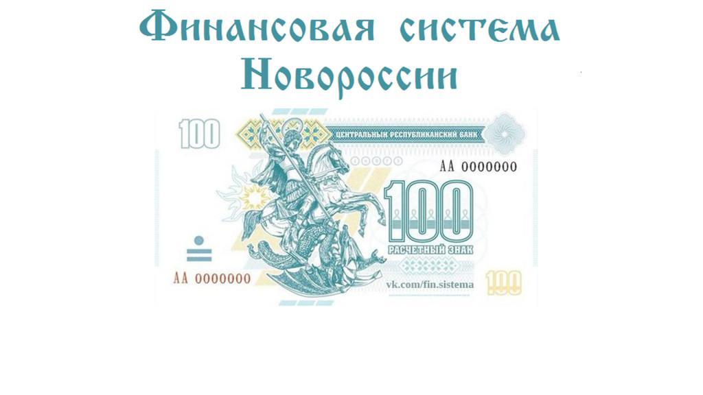 Финансовая система Новороссии