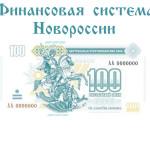 Финансовая система Новороссии — официальный сайт