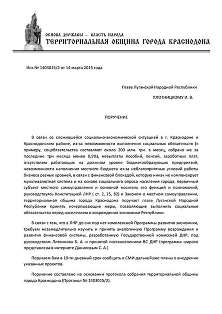 Поручение Плотницкому И. В. от Территориальной общины г. Краснодона
