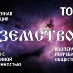 Единый Реестр Земств Руси