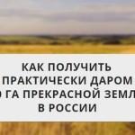 Как получить 30-50 Га Земли в России