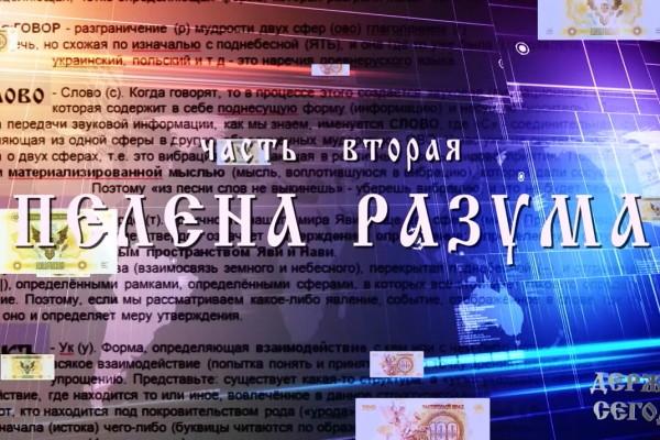 Севастопольские беседы. Пелена разума