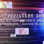 Севастопольские беседы. Пелена ума