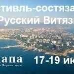 Фестиваль «Русский витязь» скоро в Анапе