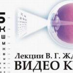 Верни себе зрение (Владимир Жданов)