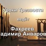 Уроки Трезвости (Владимир Фахреев)