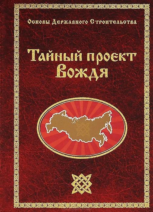 Тайный проект Вождя. Основы Державного строительства (Г.А. Сидоров, 2012 г.)