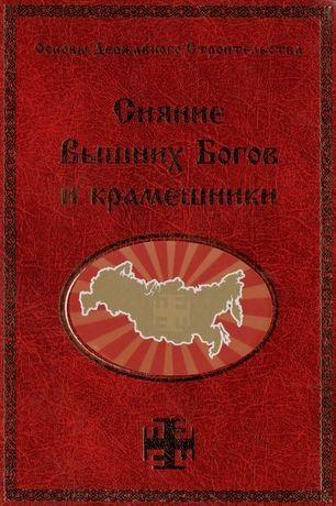 Сияние Вышних Богов и крамешники (Г.А. Сидоров, 2013 г.)
