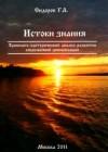 Хронолого-эзотерический анализ развития современной цивилизации. Книга 2 (Г.А. Сидоров, 2009 г.)