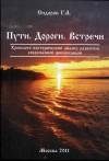 Хронолого-эзотерический анализ развития современной цивилизации. Книга 3 (Г.А. Сидоров, 20011 г.)