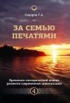 Хронолого-эзотерический анализ развития современной цивилизации. Книга 4 (Г.А. Сидоров, 2012 г.)