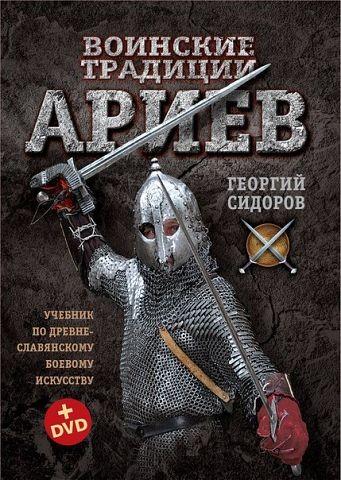 Воинские традиции ариев (Г.А. Сидоров, 2014 г.)