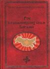 Рок возомнивших себя богами (Г.А. Сидоров, 2014 г.)