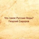 Что такое Русские Веды? (Георгий Сидоров)