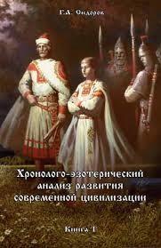 Хронолого-эзотерический анализ развития современной цивилизации. Книга 1 (Г.А. Сидоров, 2008 г.)