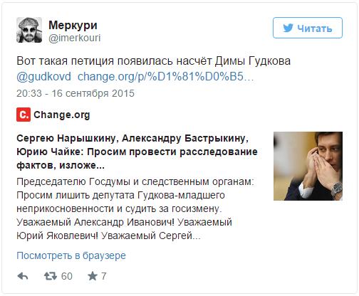 Петиция Гудков