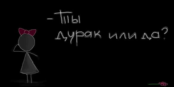 Путь Дурака