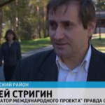 Сергей Стрыгин - Правда о Катыни