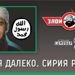 Война в Сирии и российские войска. Иван Победа