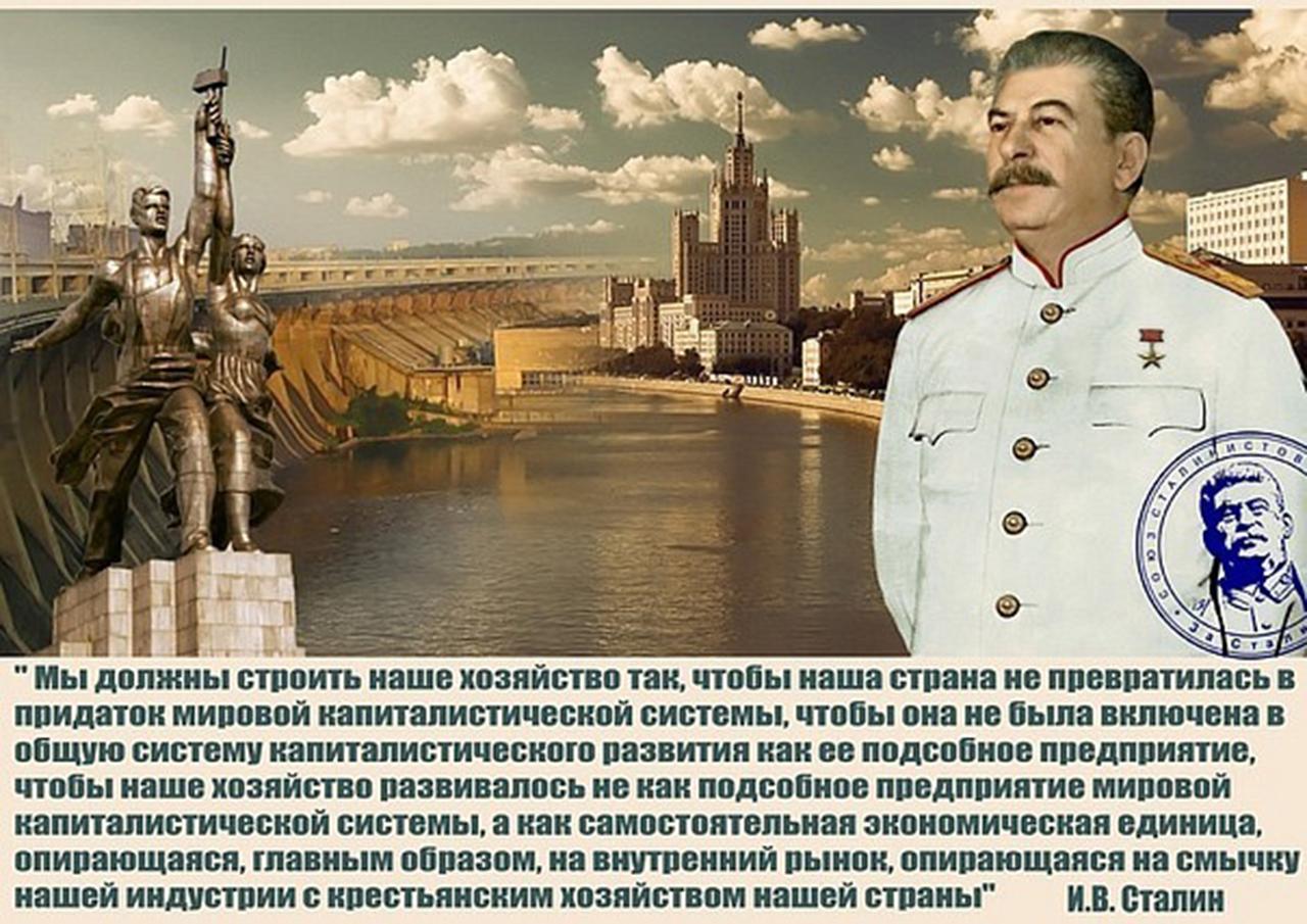 Сталинская артель