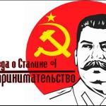 Правда о Сталине — Предпринимательство
