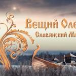 Фильм о Вещем Олеге