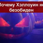 Почему Хэллоуин небезобиден