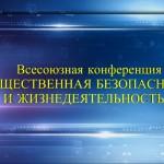 Всесоюзная конференция по безопасности. Алексей Золотарёв. Вячеслав Негреба