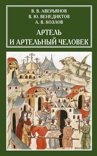 Артель и артельный человек (коллектив авторов, 2014 г.)