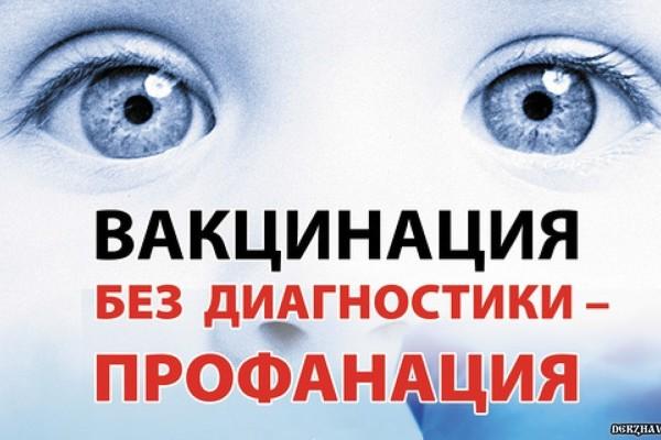 Вакцинация без диагностики - профанация. Галина Червонская