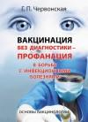 Вакцинация без диагностики - профанация в борьбе с инфекционными болезнями (Г.П. Червонская, 2011 г.)
