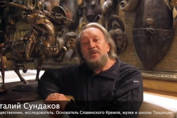 Искон Русского Языка. Виталий Сундаков