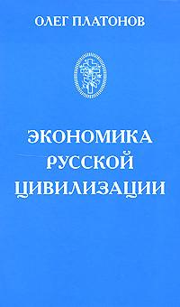 Экономика русской цивилизации. Общинная модель хозяйства (Олег Платонов)