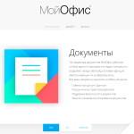 Сделано в России: Разработчики представили аналог Microsoft Office