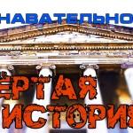 Упёртая история. Михаил Величко
