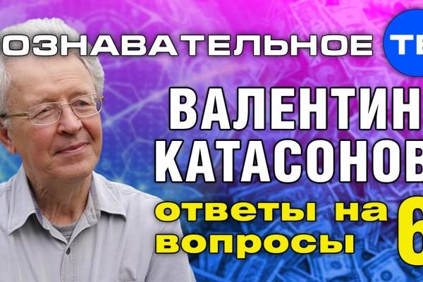 Валентин Катасонов об экономике, политике, истории