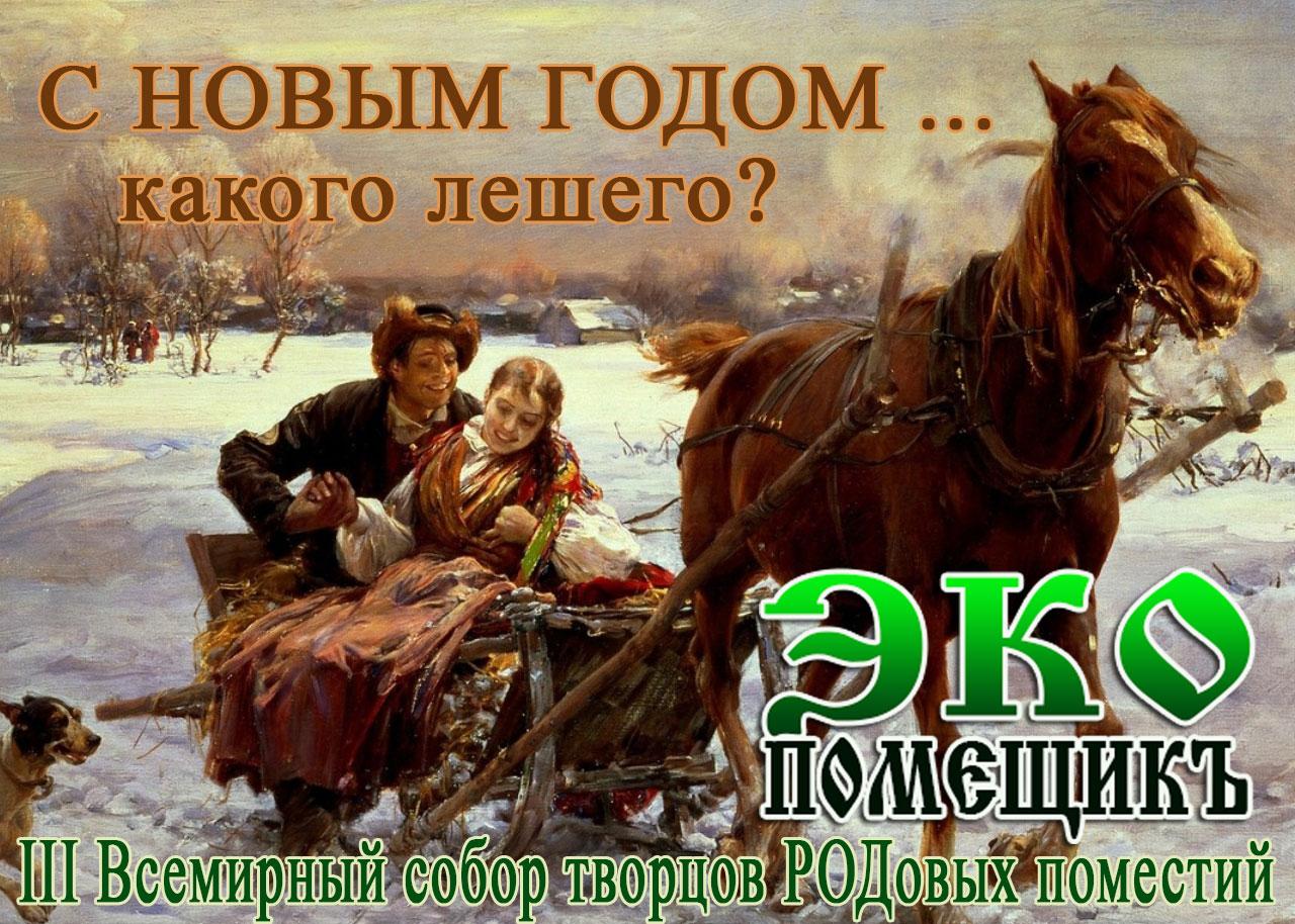 ЭКО-ПомещикНОВГОД